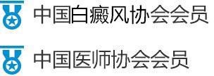 兰州中研白癜风医师牛晨曦